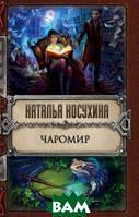 Косухина Наталья Викторовна Чаромир (изд. 2016 г. )