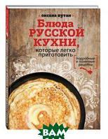 Путан Оксана Валерьевна Блюда русской кухни, которые легко приготовить