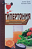 Гипертония. Природные методы лечения гипертонии. Агата Трэш, Кальвин Трэш