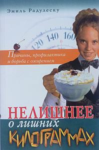 Нелишнее про зайві кілограми. Причини, профілактика та боротьба з ожирінням. Еміль Радулеску