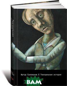 Артур Соломонов Театральная история