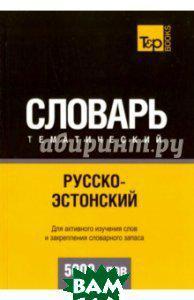 Таранов А. М. Русско-эстонский тематический словарь. 5000 слов