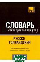 Таранов А. М. Русско-голландский тематический словарь. 5000 слов