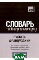 Таранов А. М. Русско-французский тематический словарь. 5000 слов.  Международная транскрипция