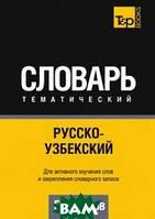 А. Таранов Русско-узбекский тематический словарь. 5000 слов
