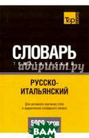 Таранов А. М. Русско-итальянский тематический словарь. 5000 слов