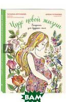 Аптулаева Татьяна Гавриловна Чудо новой жизни. Раскраска для будущих мам