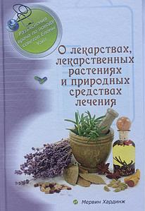 Про ліки, лікарські рослини і природні засоби лікування. Роз'яснення лікаря з приводу рад Олени