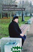 Константин Комаров Невеселая личность. Книга стихов