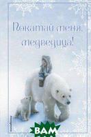 Вебб Холли Рождественские истории. Покатай меня, медведица!