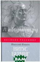 Коняев Николай Михайлович Витус Беринг