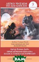 Артур Конан Дойл Приключения Шерлока Холмса. Собака Баскервилей/The Hound of the Baskervilles