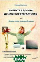 Костина Галина Юрьевна 1 минута в день на домашнюю бухгалтерию, или Бизнес-план успешной жизни