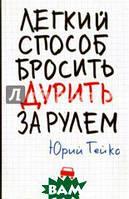 Гейко Юрий Васильевич Легкий способ бросить дурить. За рулем