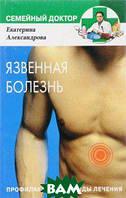 Екатерина Александрова Язвенная болезнь. Профилактика и методы лечения