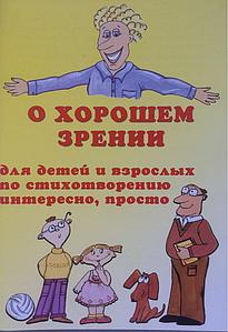 Книга про хорошому зорі, для дітей і дорослих по віршу цікаво, просто