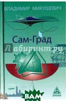 Микушевич Владимир Борисович Сам-град. Книга стихов