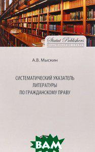 А. В. Мыскин Систематический указатель литературы по гражданскому праву