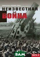 Харичев И.А. Неизвестная война. Правда о Первой мировой. Часть 2