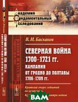 Баскаков В.И. Северная война 1700-1721 гг. Кампания от Гродно до Полтавы 1706-1709 гг. Выпуск  4