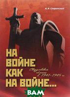 А. В. Сперанский На войне как на войне... Свердловская область в 1941-1945 гг.