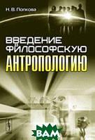 Попкова Н.В. Введение в философскую антропологию