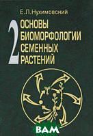 Нухимовский Е.Л. Основы биоморфологии семенных растений. Том 2