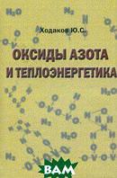 Ю. С. Ходаков Оксиды азота и теплоэнергетика. Проблемы и решения