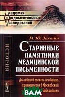 М. Ю. Лахтин Старинные памятники медицинской письменности. Дословный текст лечебника, хранящегося в Московской Патриаршей библиотеке