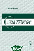 Коковин И.Н. Функции регламентарных органов в отрасли связи