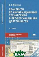 Е. В. Михеева Практикум по информационным технологиям в профессиональной деятельности. Учебник