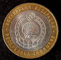 Монета России 10 рублей 2009 г. Республика Калмыкия , фото 1