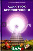Кевхишвили Владимир Один урок бесконечности