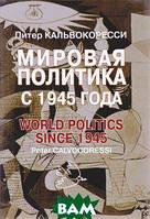 Питер Кальвокоресси Мировая политика после 1945 года