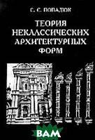 С. С. Попадюк Теория неклассических архитектурных форм. Русский архитектурный декор XVII века