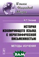 Зограф И.Т. История изолирующего языка с иероглифической письменностью. Методы изучения