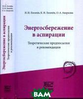 Логачев И.Н. Энергосбережение в аспирации: теоретические предпосылки и рекомендации