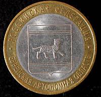 Монета России 10 рублей 2009 г. Еврейская автономная область, фото 1