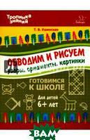 Ушинская Татьяна Владимировна Обводим и рисуем узоры, орнаменты, картинки