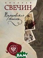 Николай Свечин Варшавские тайны