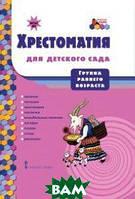 Печерская А.Н. Хрестоматия для детского сада (группа раннего возраста). ФГОС ДО