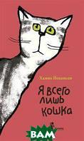 Ханна Йохансен Я всего лишь кошка