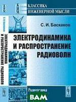 Баскаков С.И. Электродинамика и распространение радиоволн