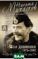 Михалков Никита Сергеевич Мои дневники