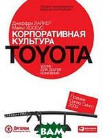 Лайкер Джеффри Корпоративная культура Toyota. Уроки для других компаний