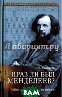 Баландин Рудольф Константинович Прав ли был Менделеев? Тайна происхождения нефти