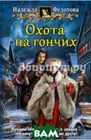 Федотова Надежда Григорьевна Охота на гончих