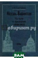 Севостьянов Григорий Николаевич Москва-Вашингтон. На пути к признанию. 1918-1933