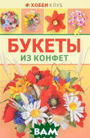 Татьяна Малиновцева Букеты из конфет