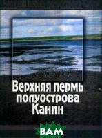 Афанасьева Г.А. Верхняя пермь полуострова Канин